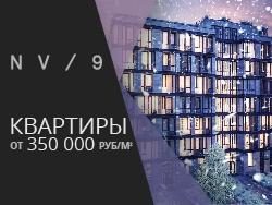 ЖК премиум-класса NV/9 ARTKVARTAL Квартиры с террасами и патио от 17 млн